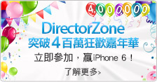 Directorzone 狂歡嘉年華
